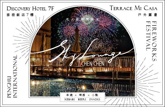 暫停至6/28 | 花火期間限定! Chen Chen Sky Lounge