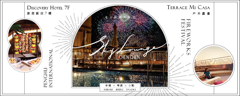 4/22-6/28花火期間限定! Chen Chen Sky Lounge