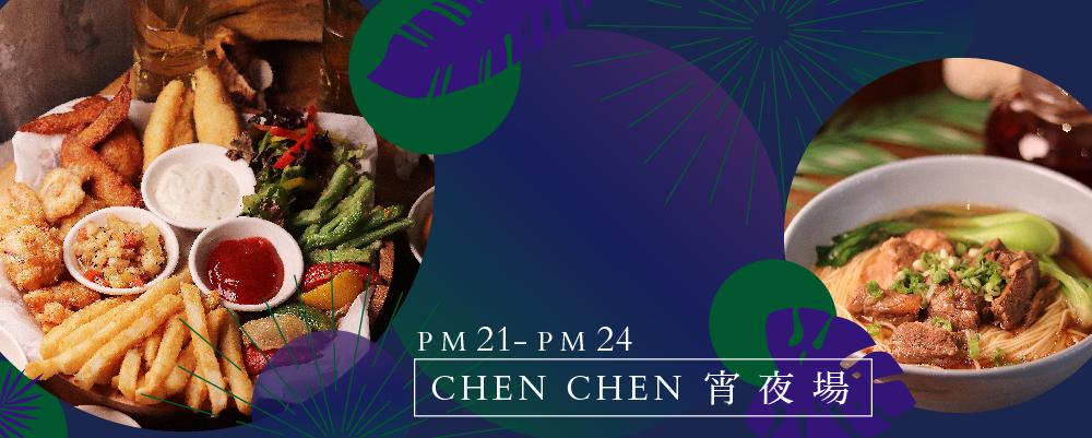 Chen Chen Lounge   宵夜限定