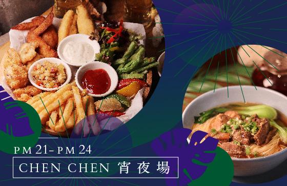 暫停開放中-Chen Chen Lounge | 宵夜限定
