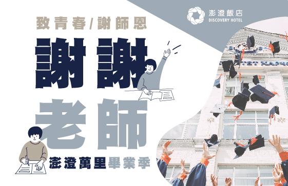 5/1-9/30 致青春 謝師恩 宴會專案