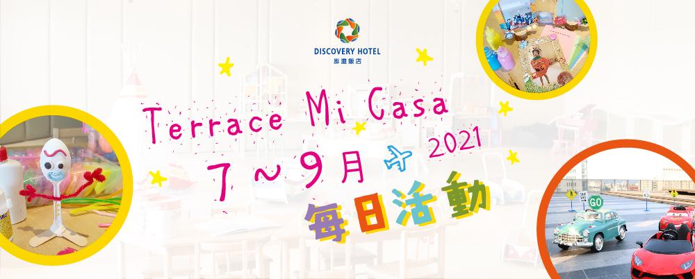7-9月 Terrace Mi Casa 每日休閒活動表