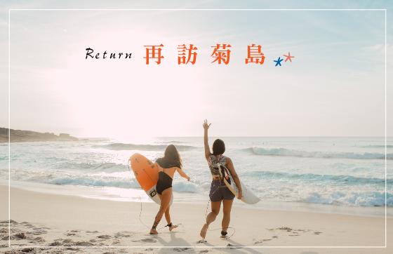 9月 3天2夜 再訪菊島