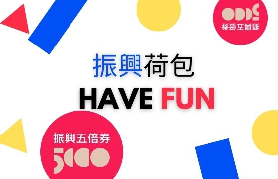 振興荷包 Have Fun - 五倍券/國旅券