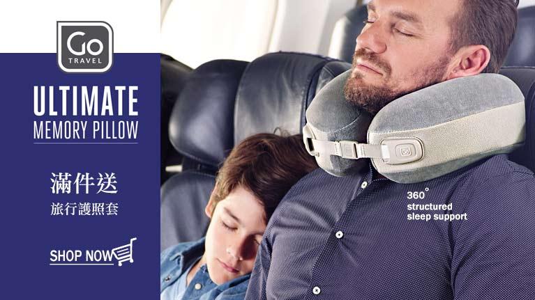 DESIGN GO 記憶頸枕 滿 2 件送「旅行護照套」