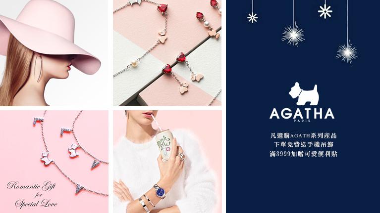 AGATHA 璦嘉莎飾品 獨家品牌禮
