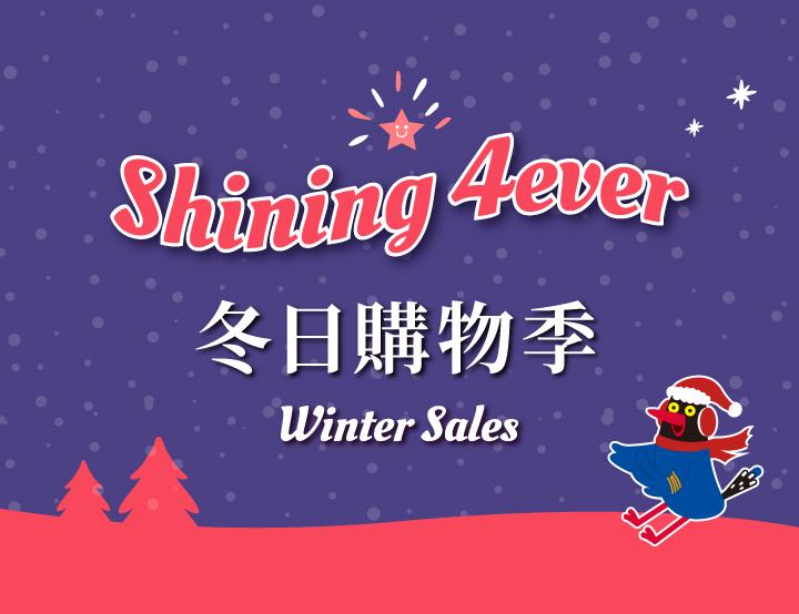 Shining 4ever 冬日購物季