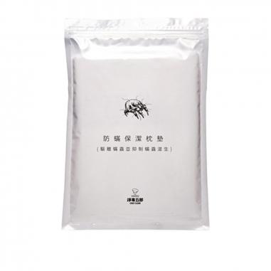 Chef Clean淨毒五郎 防蟎保潔枕墊