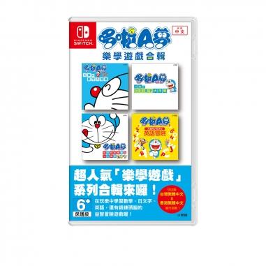 Nintendo任天堂 NS SWITCH遊戲《哆啦A夢樂學遊戲合輯》中日文版