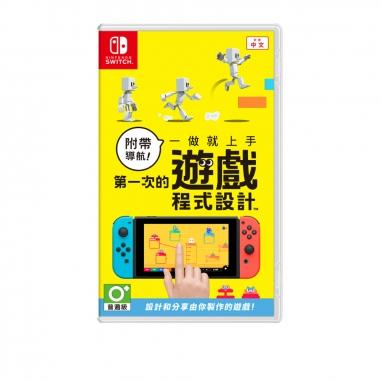 Nintendo任天堂 NS遊戲《 附帶導航!一做就上手 第一次的遊戲程式設計》中文版