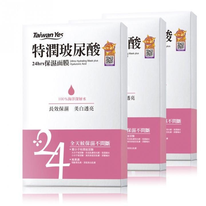 Taiwan Yes台灣海洋深層水 特潤玻尿酸24hrs保濕面膜套組