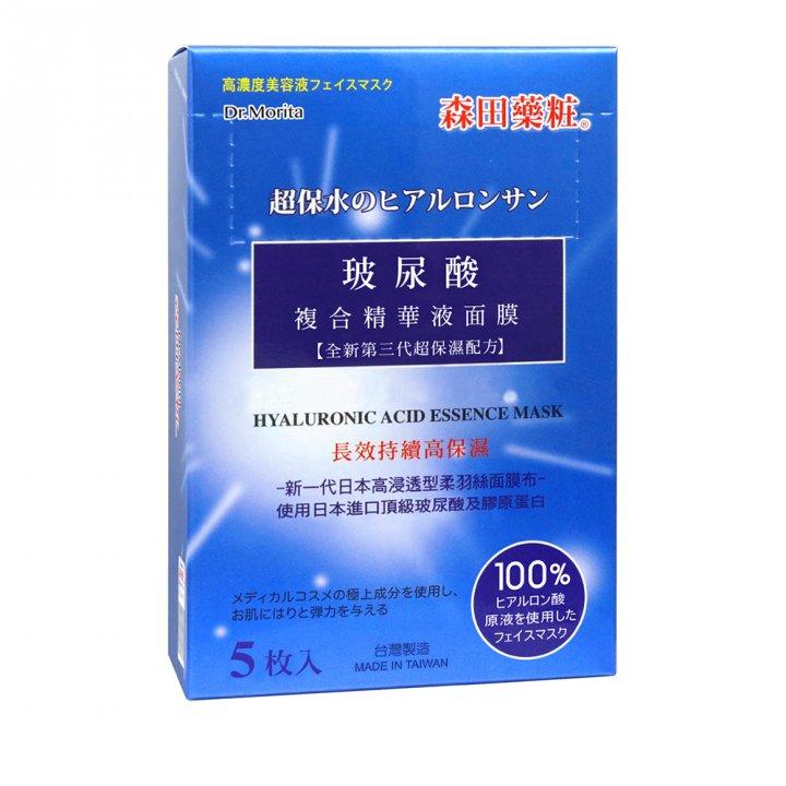 Dr.Morita森田藥粧 玻尿酸複合精華液面膜組