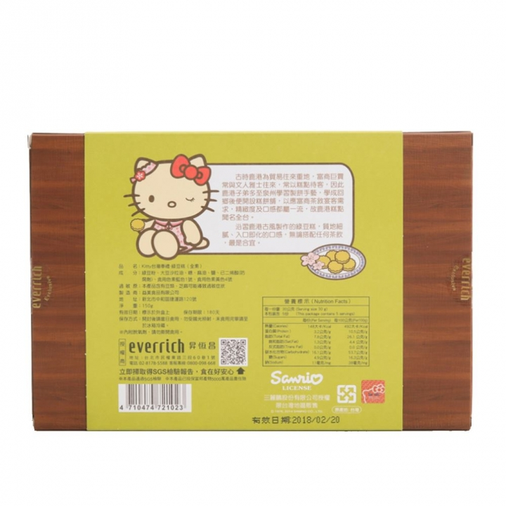 Hello Kitty - Hello Kitty奉禮-綠豆糕_13462-36404_大圖
