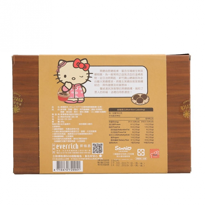 Hello Kitty奉禮黑糖麻糬