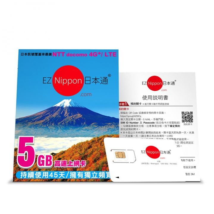 Imagic Media Inc昇龍數位科技 EZ Nippon日本通5GB上網卡