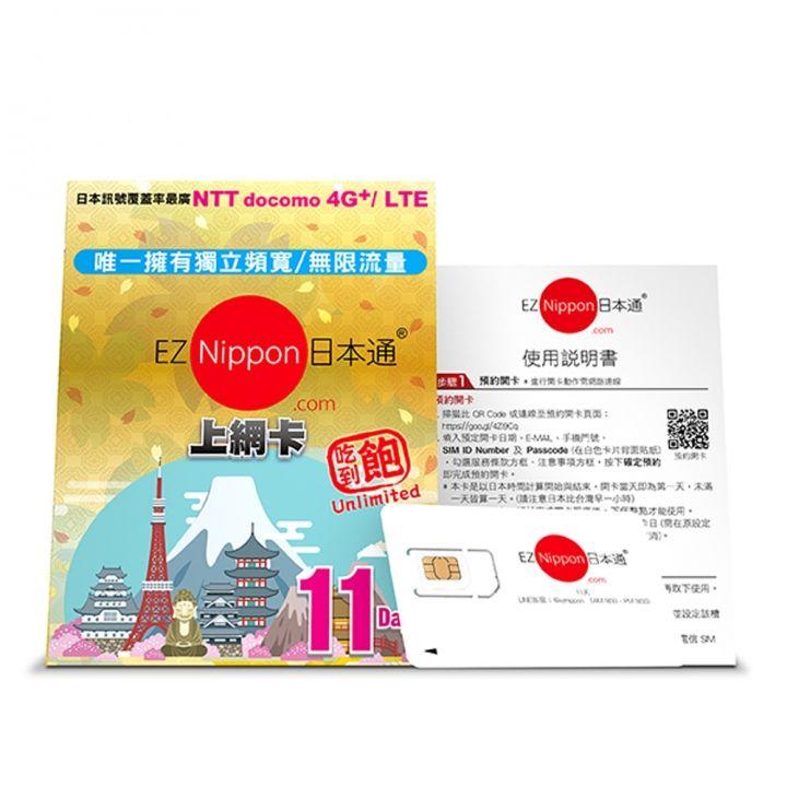 Imagic Media Inc昇龍數位科技 EZ Nippon日本通11天上網卡