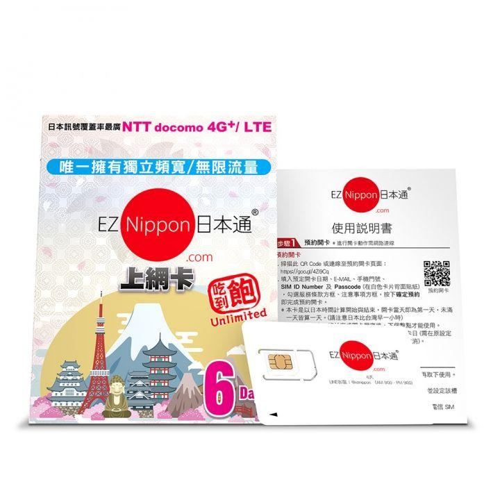 Imagic Media Inc昇龍數位科技 EZ Nippon日本通6天上網卡