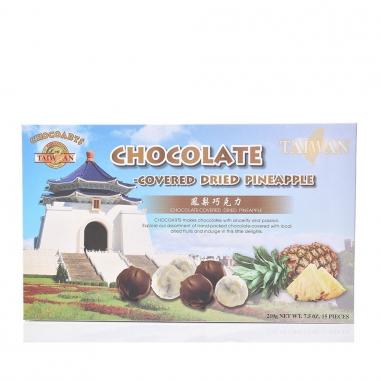 Chocoarts寶艦 台灣風情鳳梨巧克力