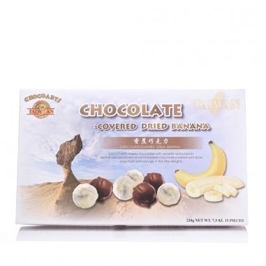 Chocoarts寶艦 台灣風情香蕉巧克力