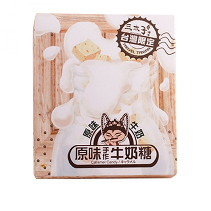 EVERRICH昇恆昌獨家開發監製 《同品項.買10送1》手工牛奶糖-牛奶