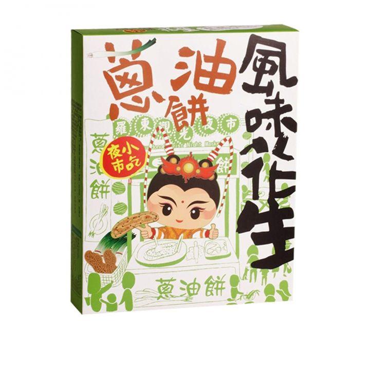 EVERRICH昇恆昌獨家開發監製 《同品項.買10送1》三太子系列-蔥油餅風味花生