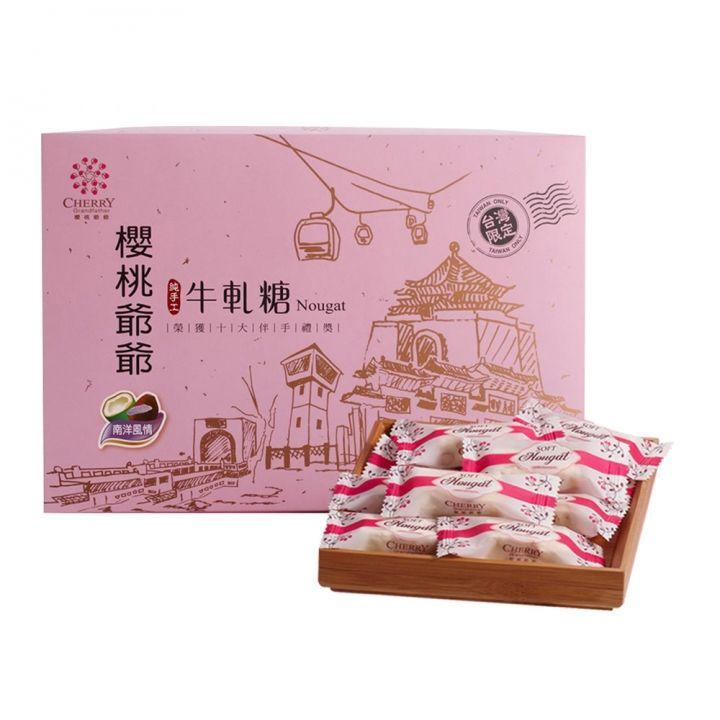 EVERRICH昇恆昌獨家開發監製 《同品項.買10送1》櫻桃爺爺-南洋風情(椰奶+芋頭)牛軋糖
