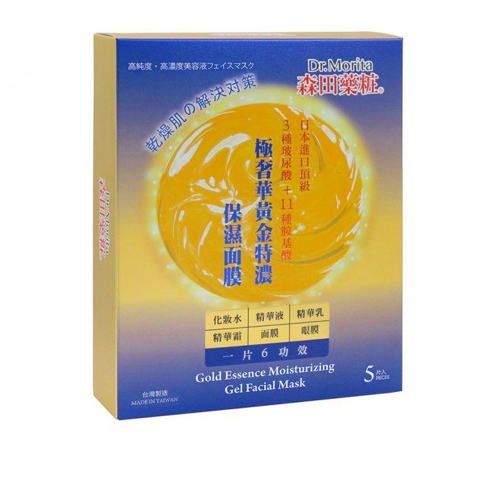 Dr.Morita森田藥粧 極奢華黃金特濃保濕面膜組