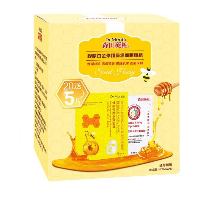 Dr.Morita森田藥粧 蜂膠白金修護保濕面眼膜特惠組