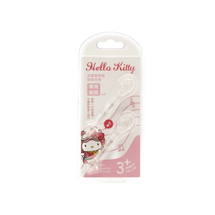 Hello KittyHello Kitty kitty兒童語音牙刷頭2入組