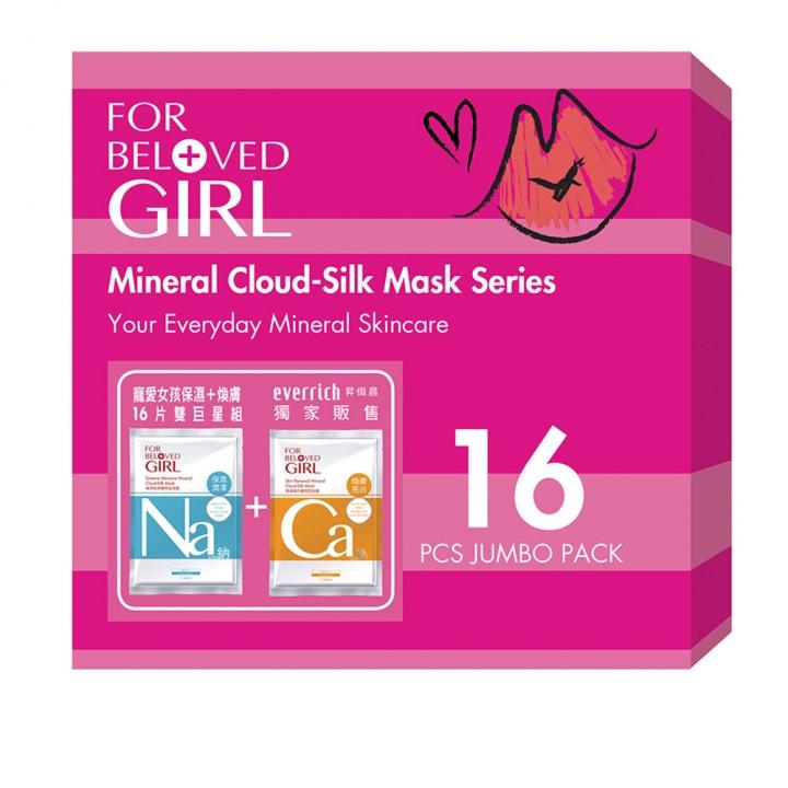 For Beloved Girl Extreme Moisture& Skin Renewal Mineral Mask 16pcs Jumbo pack寵愛女孩保濕+煥膚礦物雲絲膜16片雙巨星特惠組