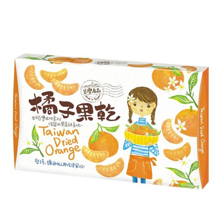 台灣名品盒裝-橘子果乾