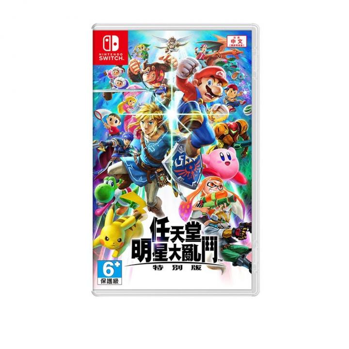 SUPER SMASH BROS任天堂Switch-明星大亂鬥 中文特別版
