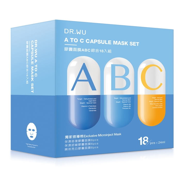 A To C CAPSULE MASK SET膠囊面膜ABC綜合18入特惠組