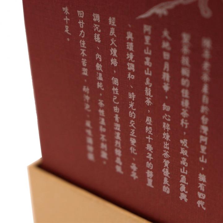 佳祿-陳年老茶