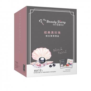 My beauty diary我的美麗日記 經典黑珍珠煥白彈潤禮盒18入特惠組