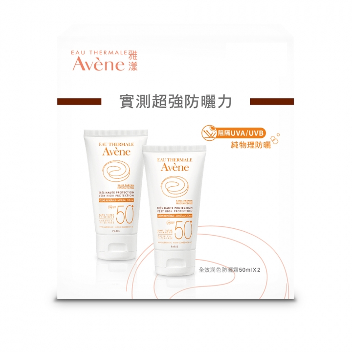Avene Very High Protection Mineral Cream全效潤色防曬霜二入特惠組
