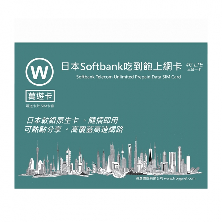 Japan Softbank 5days unlimited data sim card日本軟銀5天吃到飽上網卡