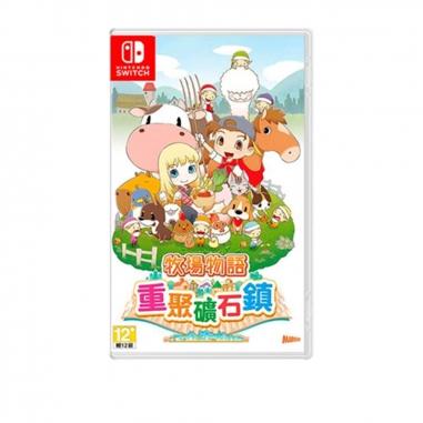 Nintendo任天堂 任天堂SWITCH 牧場物語 重聚礦石鎮 中文版