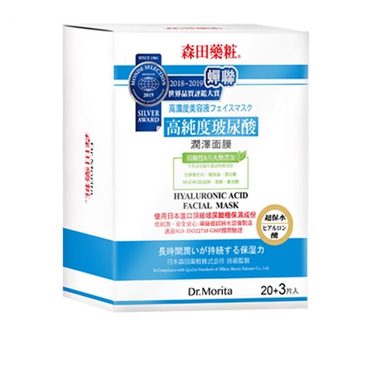 Hyaluronic Acid Facial Mask高純度玻尿酸潤澤面膜23片特惠組
