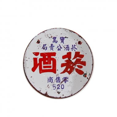 MUZI ART木子創意 菸酒鍋墊