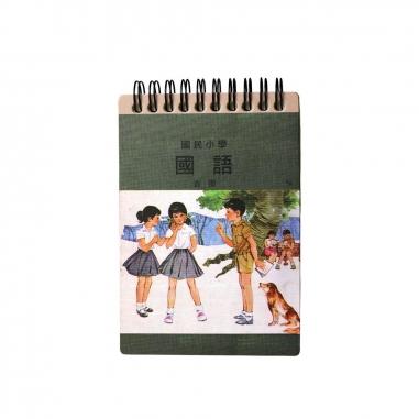 MUZI ART木子創意 國語課本木質筆記本