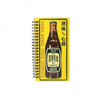 MUZI ART木子創意 酒後心聲木質筆記本
