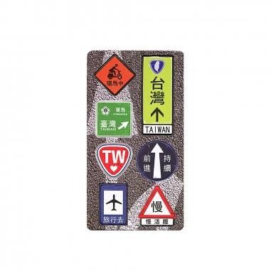 MUZI ART木子創意 旅行號誌小吸鐵