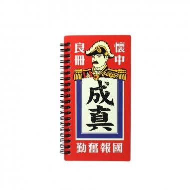 MUZI ART木子創意 成真良藥木質筆記本