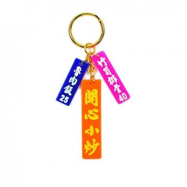 Taiwan Trend台人潮 開心小炒鑰匙圈